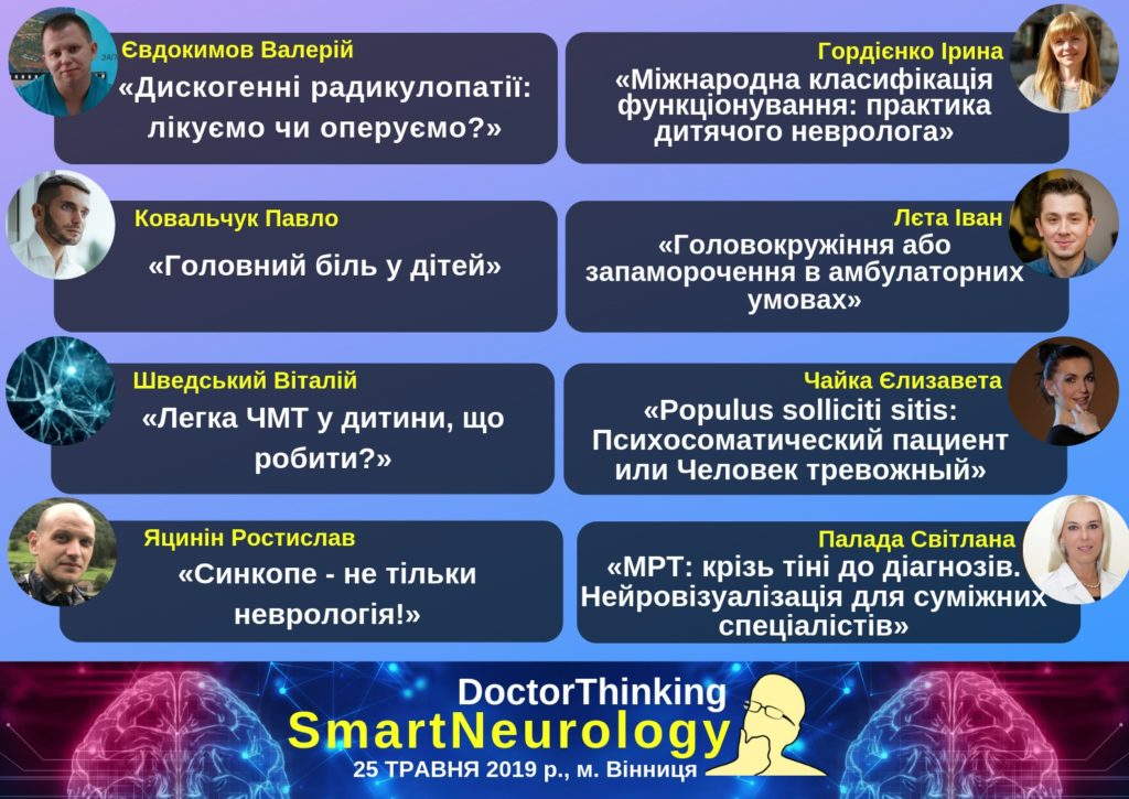 DoctorThinking: SmartNeurology