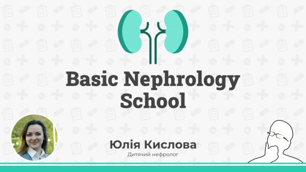 онлайн школа Basic Nephrology School