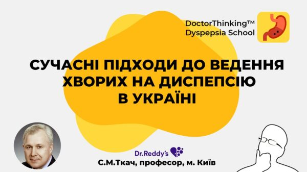 Онлайн школа Dyspepsia School