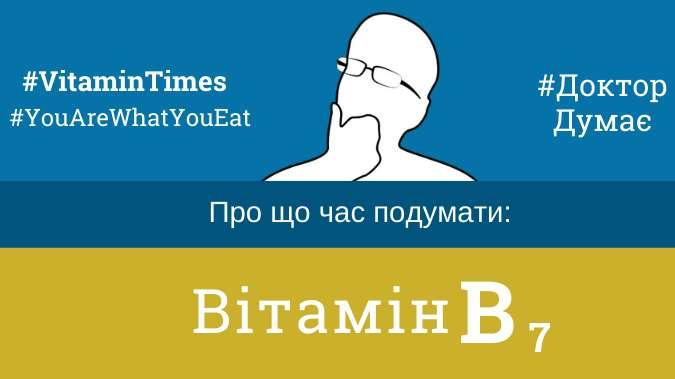 Стаття Вітамін B7