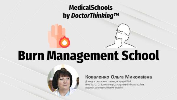 Burn Management School онлайн школа