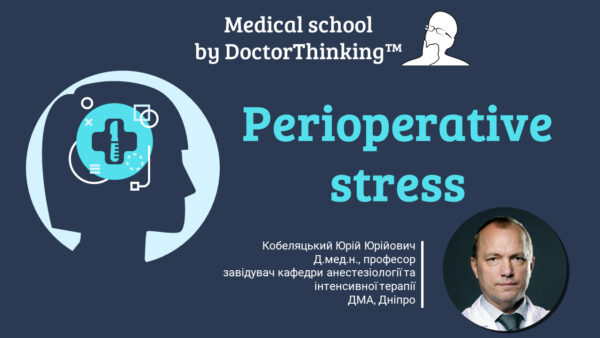 Онлайн школа Perioperative stress