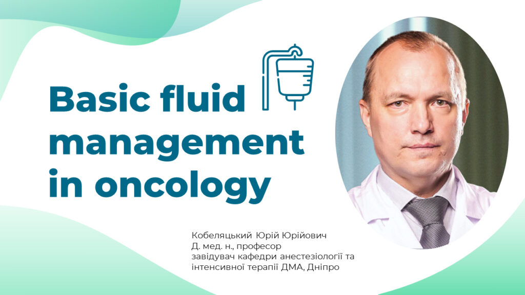 Basic fluid managemnt in oncology онлайн школа