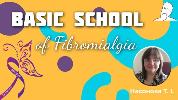 Basic school of fibromialgia Онлайн школа