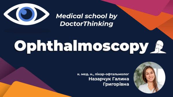 Онлайн школа по офтальмології для лікарів