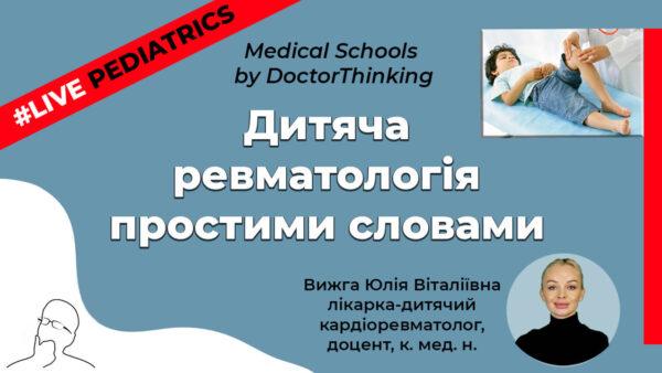 Онлайн школа дитячої ревматології