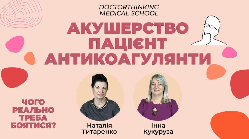 Онлайн школа для лікарів Акушерство