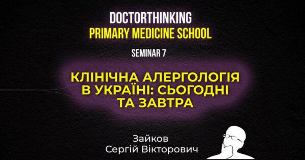 Клінічна алергологія в Україні